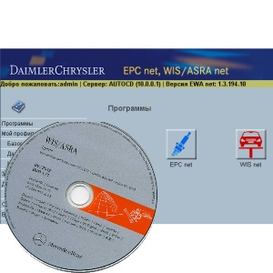 Mercedes EWA WIS EPC installation software
